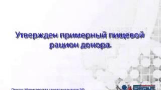 Пищевой рацион донора крови. 22.02.2013