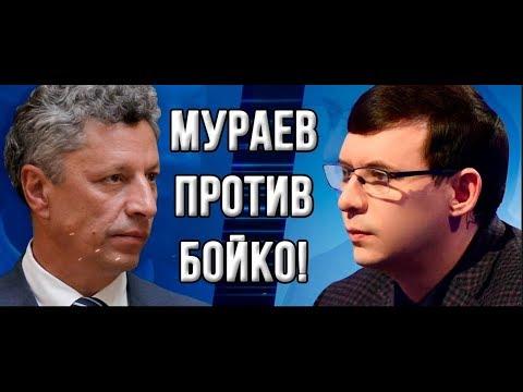 Мураев просто уничтожил