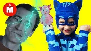 ПРИКЛЮЧЕНИЯ ДАВИДА И ЛУНТИКА Лунтик и Давид становятся супергероями 1 ВИДЕО ДЛЯ ДЕТЕЙ