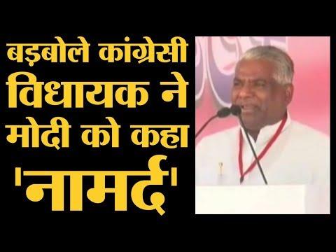 Congress MLA B Narayan Rao ने PM Modi पर किया भद्दा कमेंट l The Lallantop