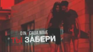 D1N х Саша Wave - Ты забери