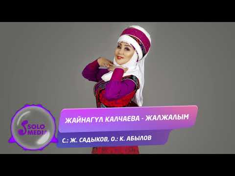Жайнагул Калчаева - Жалжалым / Жаны 2020