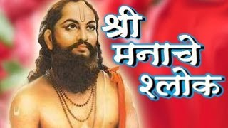 Samarth Ramdas Swami - Shree Manache Shlok - 12