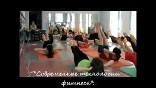 Фитнес обучение в САМАРЕ