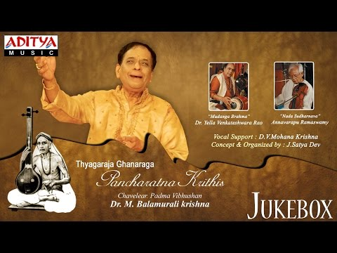 Thyagaraja Ghanaraja Pancharatna Krithis Vol.1|| Dr. M. Balamurali Krishna. || classical songs