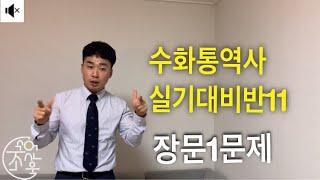 수화통역사자격증 장문뿌수기