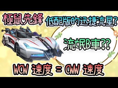 Download WCW=CWW速度「極鼠先鋒」陸服免費流氓B車?? 是低配版的迅捷流星? 【片桐夏向熊】【極速領域】【QQ飛車】