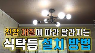 식탁등 교체 루피 6등 팬던트 조명 설치 방법