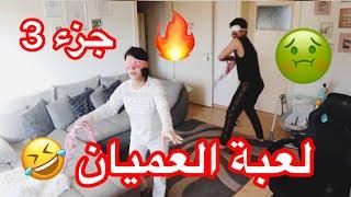لعبة الأغبياء 🤣العميان * الجزء 3*خالد النعيمي Khalid Alnaimi