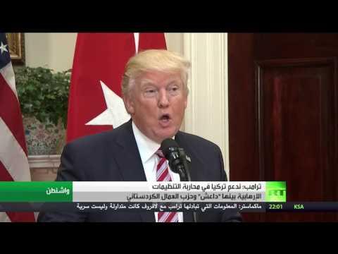 ترامب: ندعم تركيا في محاربة التنظيمات الإرهابية بينها -داعش- وحزب العمال الكردستاني  - 21:21-2017 / 5 / 16