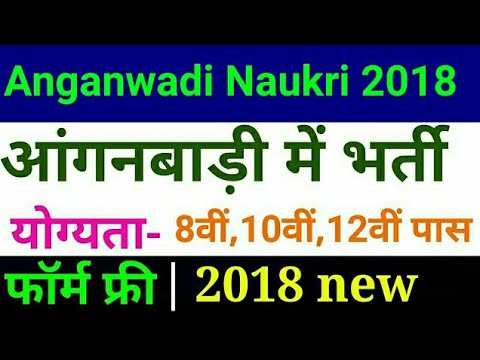 आंगनबाड़ी में भर्ती 2018 | Anganwadi Naukri 2018 | Anganwadi Recruitment  2018 | Anganwadi Job 2018