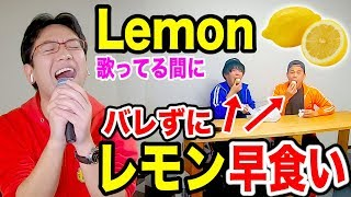 米津玄師のLemonを歌ってる最中にバレずにレモン10個早食いするドッキリwwww