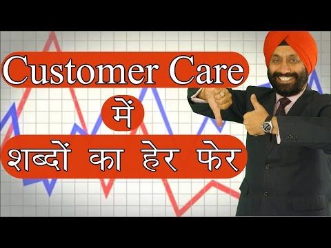 Customer Care में शब्दों का हेर फेर । Sales Training Video in Hindi