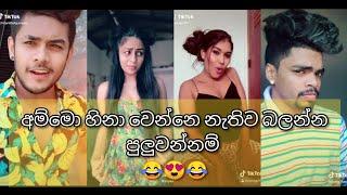 Tik tok 2020  Best Funny Girls 😂 (02)    Sinhala tik tok    Sri lanka funny  tok 2020