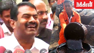 Seeman About Chennai Ennore Oil Spill