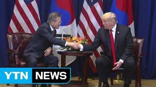문 대통령·트럼프 대통령, 한미 정상회담 시작 / YTN