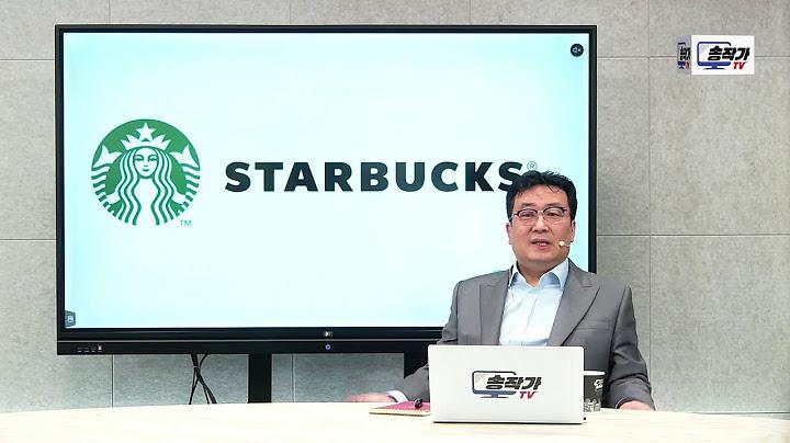 [멤버쉽](공개) 세계 TOP 기업s-스타벅스