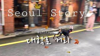 Vlog.seoul사회적 거리두기 요즘대학로어때?한국대…