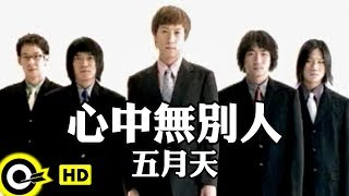 五月天 Mayday【心中無別人 Nobody else in my heart】Official Music Video thumbnail