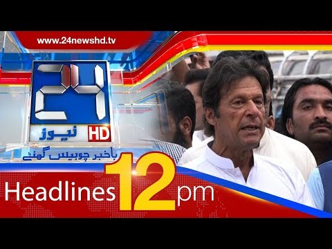 News Headlines | 12:00 PM | 15 February 2018