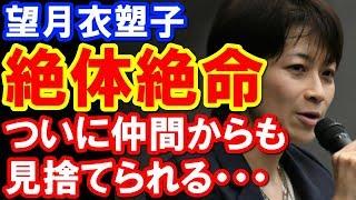 【悲報】東京新聞・望月衣塑子、調子に乗りすぎ、仲間から見捨てられるwww東京新聞政治部「望月衣塑子は社会部で、われわれとは別の組織。一緒にしないでくれ」 望月衣塑子 検索動画 26