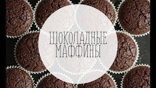 Шоколадные маффины | Бисквит, базовое шоколадное бисквитное тесто для торта
