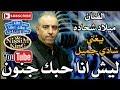ميلاد شحاده ليش انا حبك جنون Arabic Singer NissiM KinG MusiC mp3
