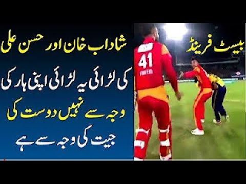 Shadab Khan And Hassan Ali Fight - PSL FINAL 2018 Highlights