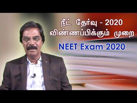 நீட் தேர்வு - 2020 விண்ணப்பிக்கும் முறை