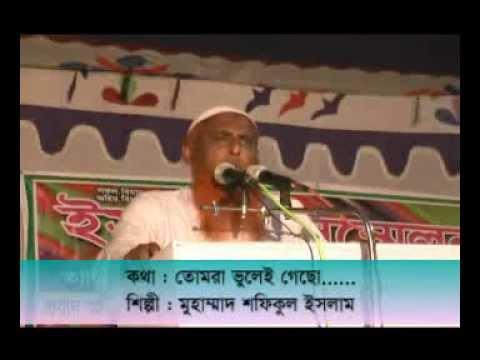Al-Hera Shilpi Gosthi, Tomra Bhulay Geso.flv