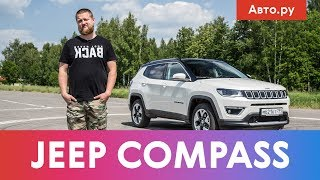 Jeep Compass: ЗА ЧТО ТАКИЕ ДЕНЬГИ?! | Подробный тест