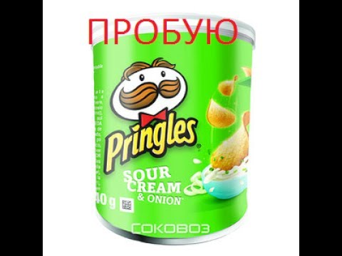 видео: Пробую чипсы pringles!Цена оправдана?Очень вкусно!