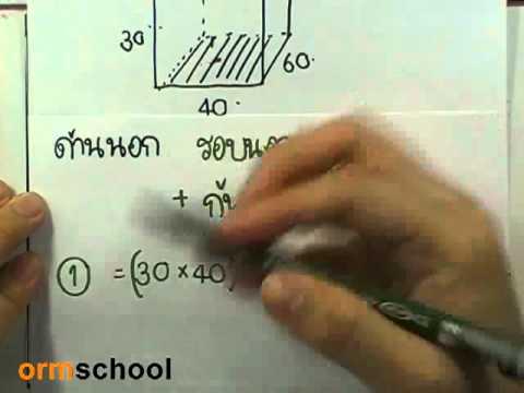 ข้อสอบเข้าม.1 : คณิตศาสตร์ ชุด01 ตอน39