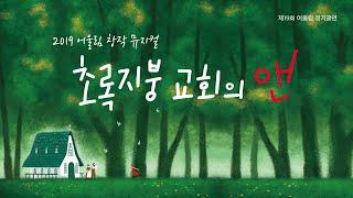 2019 어울림 창작뮤지컬 '초록지붕 교회의 앤(Oul…