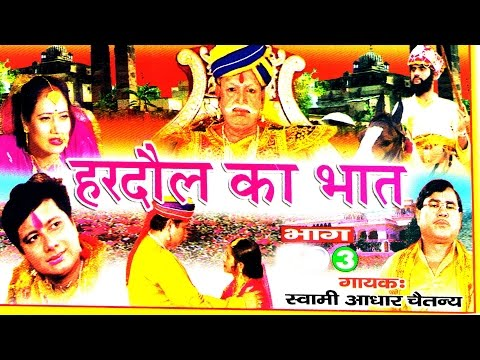 भक्त हरदौल का भात भाग 3 || Bhakt Hardol || Swami Adhar Chaitanya || Hindi UP Kissa Kahani Lok Katha