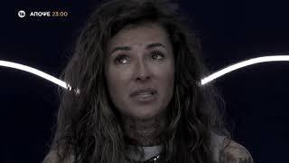 Big Brother   Trailer   20/10/2020