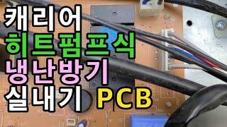 캐리어 히트펌프식 냉난방기의 실내기 PCB 점검 - P…