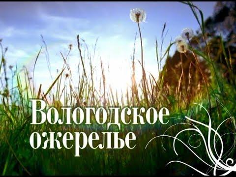 Вологодское ожерелье: Белозерск