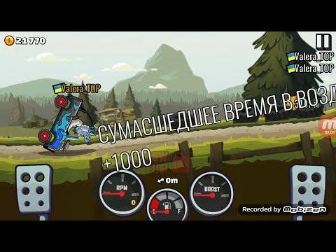 Нашёл способ как зарабатывать бесконечные деньги в игре -  Hill Climb Racing 2