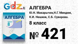 № 421- Алгебра 8 класс Макарычев