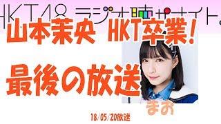 HKT48卒業を発表した山本茉央 聴かナイト最後の放送です、山本茉央らし...
