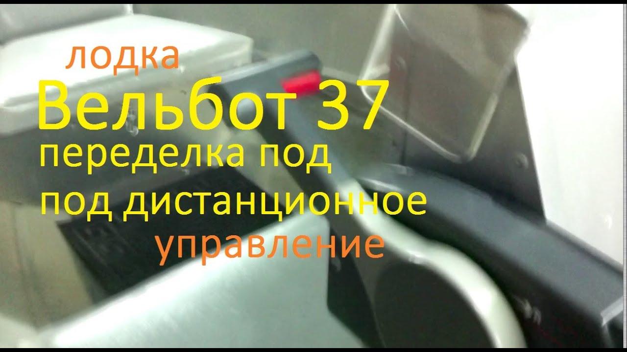 Официальный сайт производителя алюминиевых лодок и катеров «вельбот ».