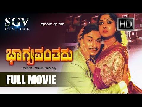 Bhagyavantharu Kannada Full Movie | Kannada Old Movies |  Dr Rajkumar, Sarojadevi