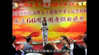 2015.9.26 沙頭角中心小學舉行66周年國慶聯歡晚會