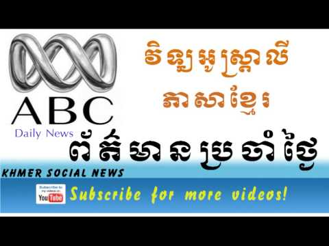 ABC Radio Australia Daily News On 08-12-2014