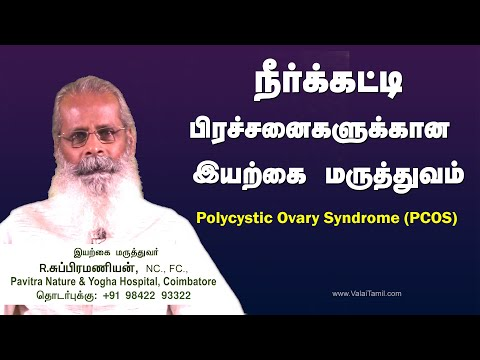 நீர்க்கட்டி பிரச்சனைகளுக்கான இயற்கை மருத்துவம் | PCOS/PCOD remedies in Naturopathy