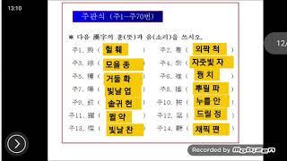 한자교육진흥회 기출문제 공인급수 2급