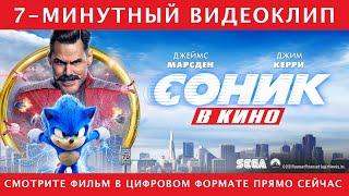 Соник В Кино  Первые 7 минут превью  Paramount Pictures Russia  2020