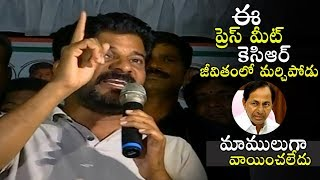 LIVE : Revanth Reddy Most Controversial Press Meet Ever | Congress Party | Kodangal | Political Qube