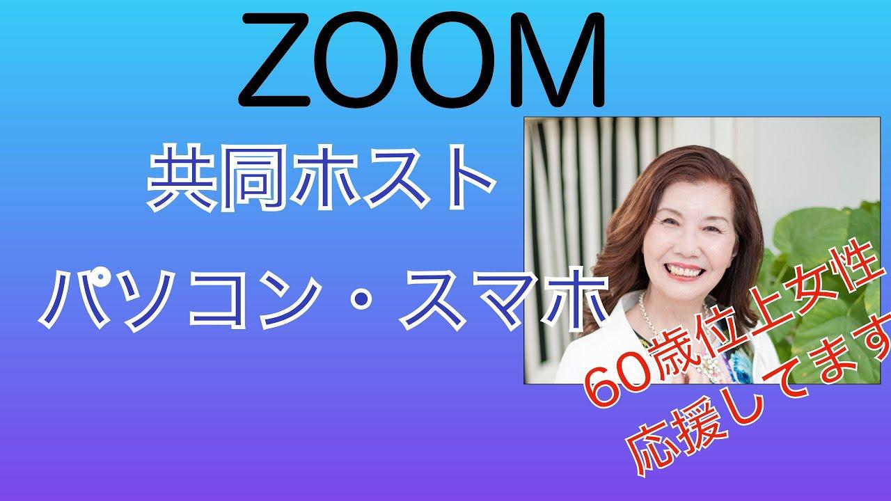 ホスト zoom 共同